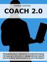 楽天Kobo電子書籍ストアで買える「Coach 2.0 Операционные стратегии и маркетинговые методы для запуска и продвижения вашей коучинговой деятельности в сети Интернет【電子書籍】」の画像です。価格は218円になります。
