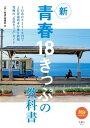 旅鉄BOOKS045 新青春18きっぷの教科書【電子書籍】