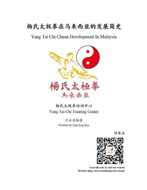 洋書, FAMILY LIFE & COMICS Yang Tai Chi Chuan Development In Malaysia Sim Eng Ker