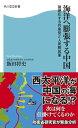 海洋へ膨張する中国 強硬化する共産党と人民解放軍【電子書籍】[ 飯田 将史 ]