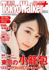 宇垣美里アナが実質的な芸能界引退へ!フリー転身ではなくタレント転身を選んだ彼女に明るい未来はあるのか?