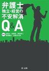弁護士 独立・経営の不安解消Q&A【電子書籍】[ 北周士 ]