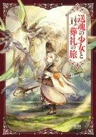 【期間限定 無料お試し版】送魂の少女と葬礼の旅 1巻
