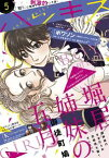 ハツキス 2015年5月号 [2015年4月25日発売]【電子書籍】[ Kiss編集部 ]