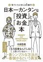 日本一カンタンな「投資」と「お金」の本【電子書籍】[ 中桐啓貴 ]