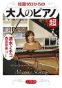 知識ゼロからの大人のピアノ超入門【電子書籍】[ 清水ミチコ ]