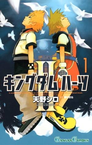 キングダムハーツII1巻 電子書籍  天野シロ