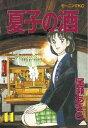 夏子の酒(11)【電子書籍】[ 尾瀬あきら ] - 楽天Kobo電子書籍ストア