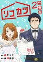 リコカツ【分冊版】2【電子書籍】...
