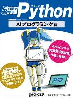 5日間で学ぶPython AIプログラミング編
