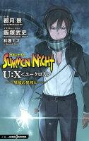 サモンナイト U:X〈ユークロス〉ー界境の異邦人ー
