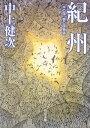 紀州 木の国・根の国物語【電子書籍】[ 中上 健次 ]