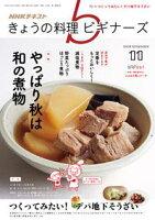 NHK きょうの料理 ビギナーズ 2019年11月号[雑誌]