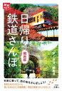 旅鉄How to 004 日帰り鉄道さんぽ 関西版【電子書籍】 - 楽天Kobo電子書籍ストア