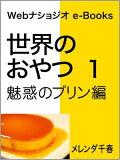 世界のおやつ 1 魅惑のプリン編 Webナショジオ e-Books【電子書籍】[ メレンダ千春 ]
