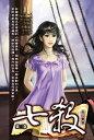 楽天Kobo電子書籍ストアで買える「七殺03反仙聯盟【電子書籍】[ 西來 ]」の画像です。価格は304円になります。