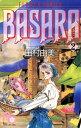 BASARA(2)【電子書籍】[ 田村由美 ]