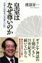 皇室はなぜ尊いのか日本人が守るべき「美しい虹」【電子書籍】[ 渡部昇一 ]