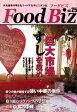 フードビズ25号【電子書籍】
