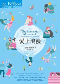 愛上浪漫THE ROMANTIC MOVEMENT【電子書籍】[ 艾倫.狄波頓(Alain de Botton) ]