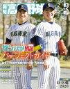 報知高校野球2020年3月号【電子書籍】