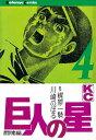 巨人の星4巻【電子書籍】[ 梶原一騎 ]