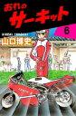 おれのサーキット 6【電子書籍】...