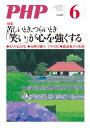 月刊誌PHP 2017年6月号【...