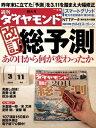 週刊ダイヤモンド 11年7月9日...