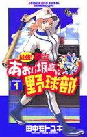 最強!都立あおい坂高校野球部(1)【期間限定 無料お試し版】