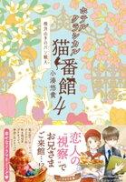 ホテルクラシカル猫番館 横浜山手のパン職人4