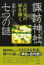 諏訪神社 七つの謎 古代史の扉を開く【電子書籍】[ 皆神山 すさ ]