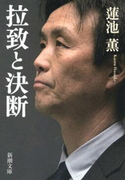 拉致と決断(新潮文庫)【電子書籍】[ 蓮池薫 ]