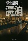 漂泊 警視庁失踪課・高城賢吾【電子書籍】[ 堂場瞬一 ]