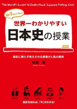 世界一わかりやすい日本史の授業【電子書籍】[ 相澤 理 ]
