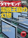 週刊ダイヤモンド 06年7月22日号【電子書籍】[ ダイヤモ