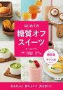 はじめての糖質オフスイーツ【電子書籍】[ ともだかずこ ]
