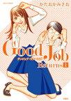 Good Job Returns (1)【電子書籍】[ かたおかみさお ]