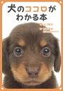 犬のココロがわかる本【電子書籍】[ 小川晃代 ]