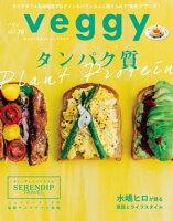 veggy (ベジィ) vol.70 2020年6月号