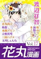 花丸漫画 Vol.17