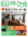 ホームシアターファイルプラス vol.4【電子書籍】