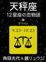 天秤座 -12星座の恋物語-【電...