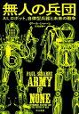無人の兵団 AI、ロボット、自律型兵器と未来の戦争【電子書籍】[ ポール シャーレ ]