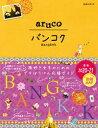 地球の歩き方 aruco23 バンコク 2020-2021【電子書籍】