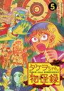 タケヲちゃん物怪録(5)【電子書籍】[ とよ田みのる ]