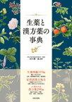 生薬と漢方薬の事典【電子書籍】