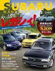SUBARU MAGAZINE vol.12【電子書籍】[ 交通タイムス社 ]