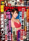 週刊アサヒ芸能 2020年1月23日号【電子書籍】