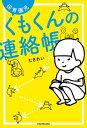 保育園児くもくんの連絡帳【電子書籍】[ たきれい ]
